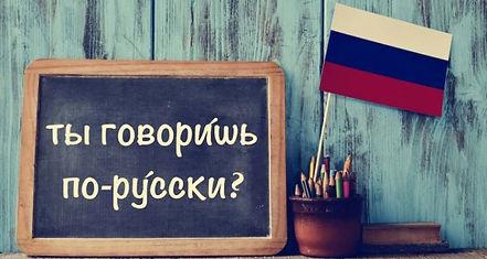DoYouSpeakRussian_edited.jpg