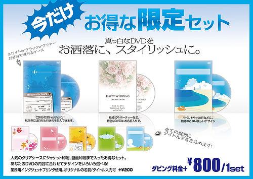 dub menuキャンペーン-01.jpg