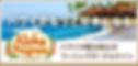 ハワイ州観光局アロハプログラム