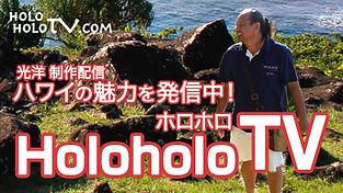 埼玉の光洋が制作/YouTube配信しているholoholoTV/ハワイの魅力を発信中!