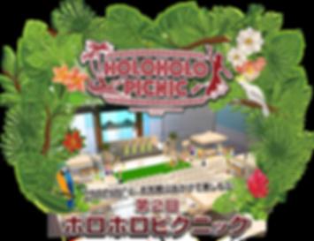 2020年9月26日さいたま新都心、けやきひろばがハワイになる!第2回ホロホロピクニック