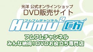 映像制作の光洋DVD販売サイトHumuhumuCh/フムフムチャンネル