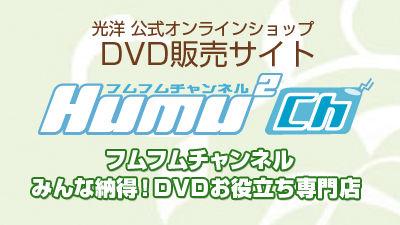 映像会社の光洋公式オンラインショップ/みんな納得!DVDお役立ち専門店