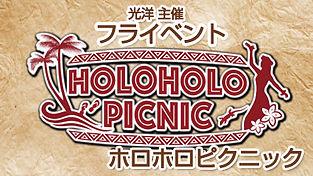 フラ撮影のプロ光洋が主催するフライベントHoloholoPicnic/ホロホロピクニック