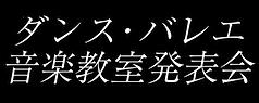 ダンス バレエ 音楽教室のビデオ撮影は株式会社光洋、埼玉、東京、茨城、全国