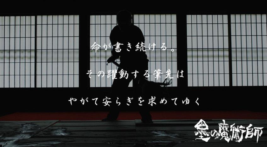 書道界の鬼才 金田石城映画初作品!墨の魔術師