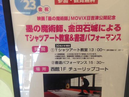 MOVIX日吉津(鳥取) 公開記念イベント
