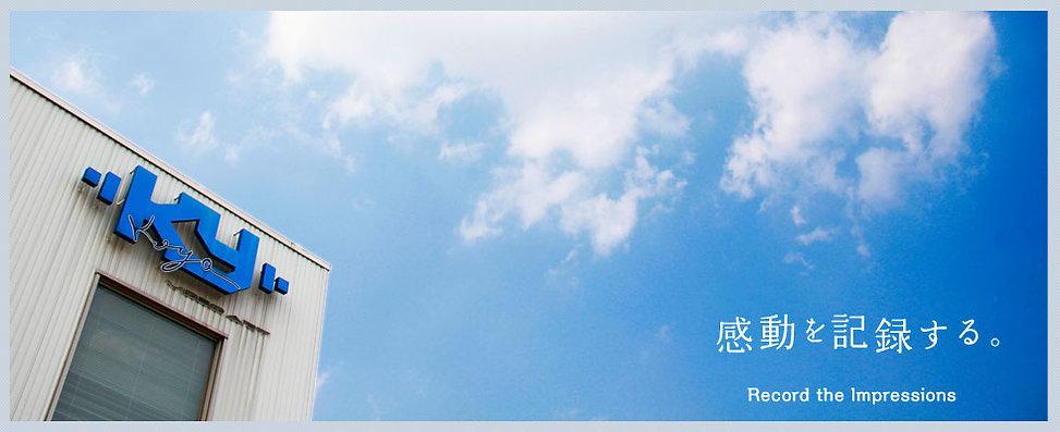 埼玉、東京、全国で活躍する映像制作の株式会社光洋