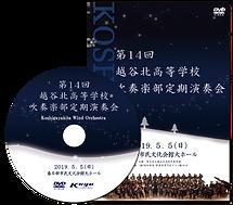 吹奏楽、演奏会、ステージ演奏のビデオ撮影、DVD・BD制作は埼玉県の株式会社光洋