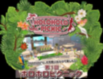 さいたま新都心、けやきひろばがハワイになる!第1回ホロホロピクニック