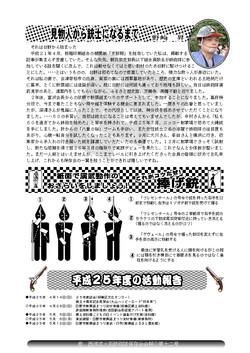 鉄砲隊会報12号-3