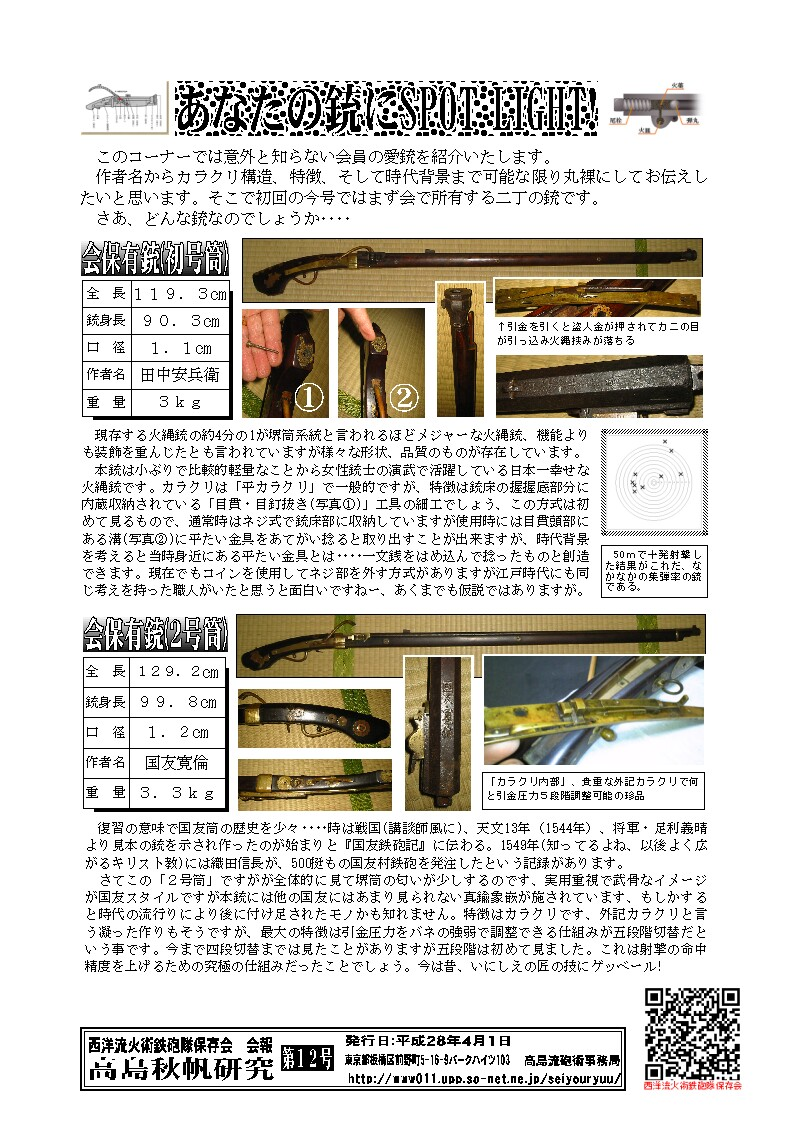 鉄砲隊会報12号-8