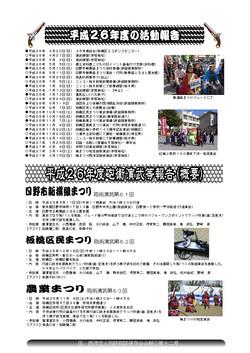 鉄砲隊会報12号-5
