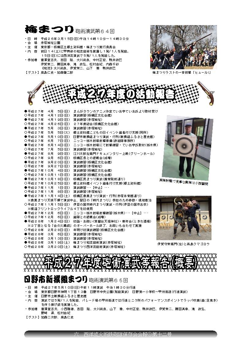 鉄砲隊会報12号-6