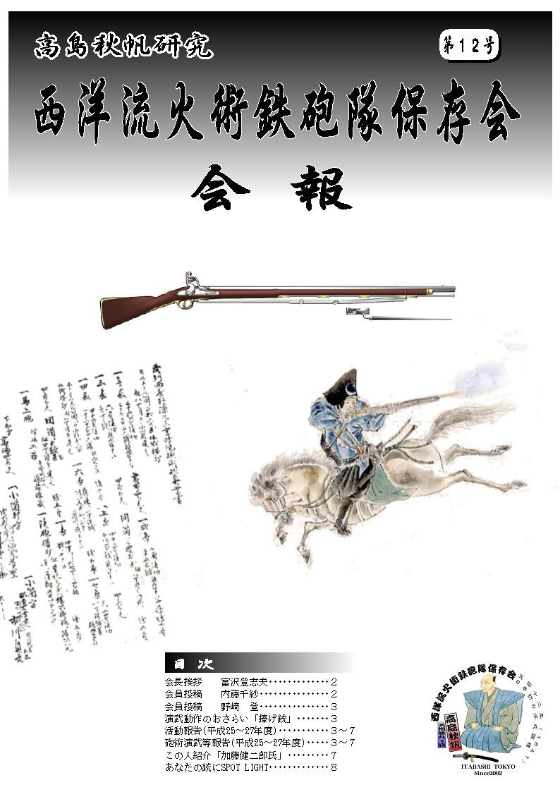 鉄砲隊会報12号-1
