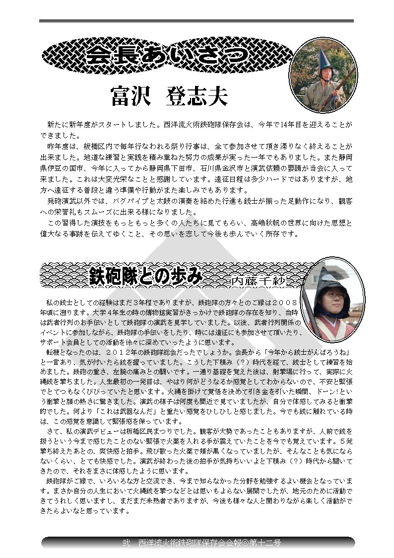 鉄砲隊会報12号-2