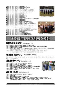 鉄砲隊会報12号-4