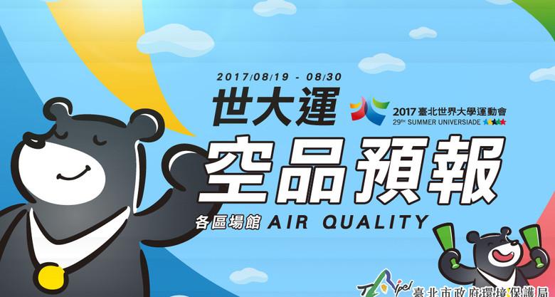 大型活動空氣品質服務