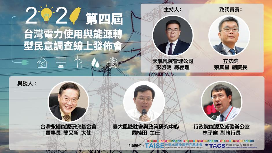 LIVE直播節目|2021第四屆台灣電力使用與能源轉型民意調查 - 線上發佈會