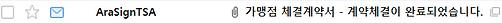 메일-최종계약메일.png