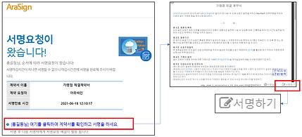 메일-서명요청메일내용.png