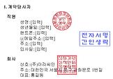 카카오도장입력.png
