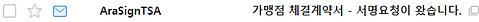 메일-서명요청메일.png
