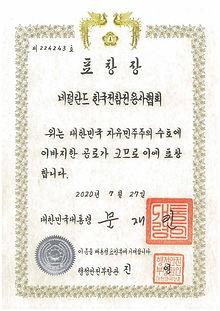 Presidential-Citation-Koreaans-website.j