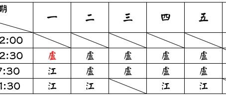 江美麗婦產科-9月看診異動