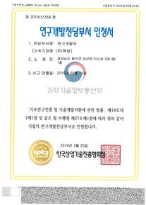 연구개발전담부서인정서.png