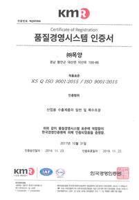 품질경영시스템인증서.png