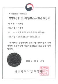 경영혁신형중소기업확인서.png