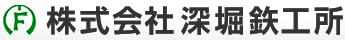 株式会社深堀鉄工所