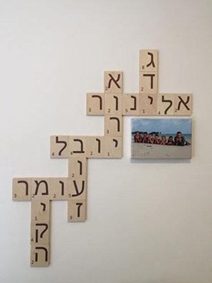 תשבץ משפחתי עברית
