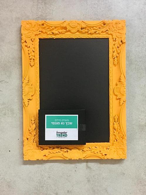 לוח מגנטי מסגרת צהובה