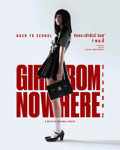 Girl From Nowhere 2.jpg