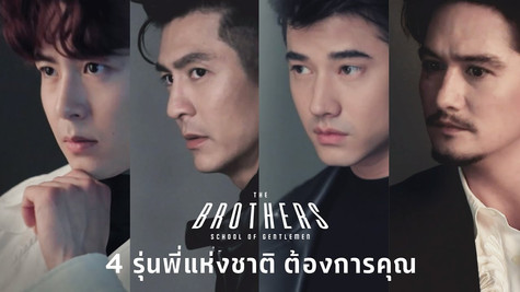 The Brothers Thailand