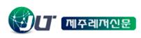 제주레저신문.png