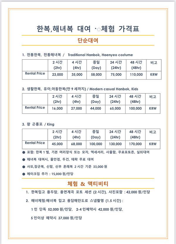 한복해녀복렌탈가격표_20210318.jpg
