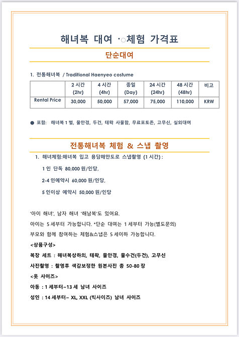 해녀복렌털 가격표_20210423.jpg
