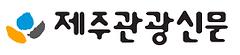 제주관광신문.png