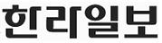 제주한라일보.png
