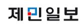 제민일보.png