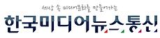 한국미디어언론통신.png