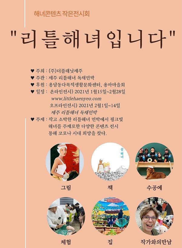 리틀해녀입니다. 해녀콘텐츠작은전시회 포스터..jpg