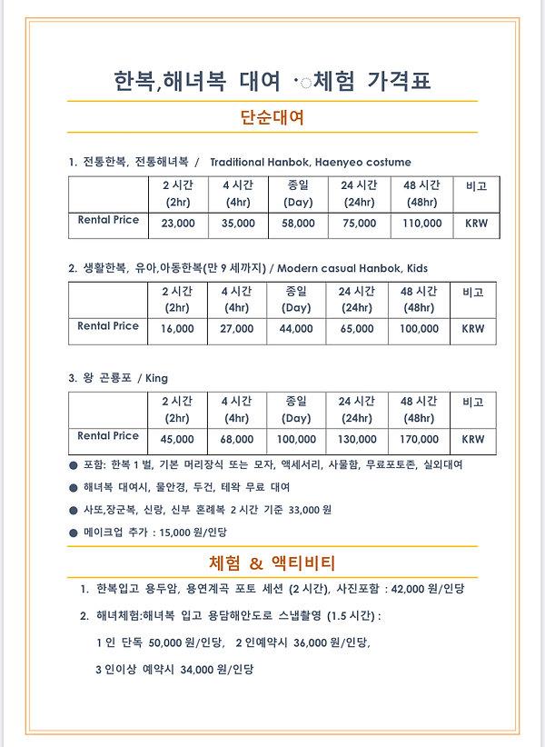 한복해녀복렌탈가격표_20200929.jpg