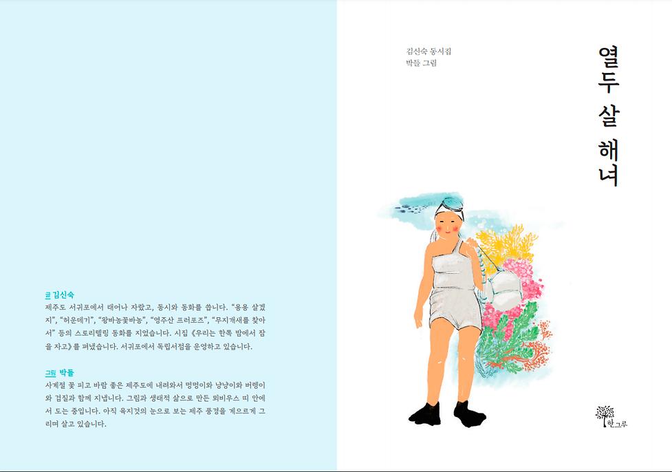 열두살 해녀 표지.png