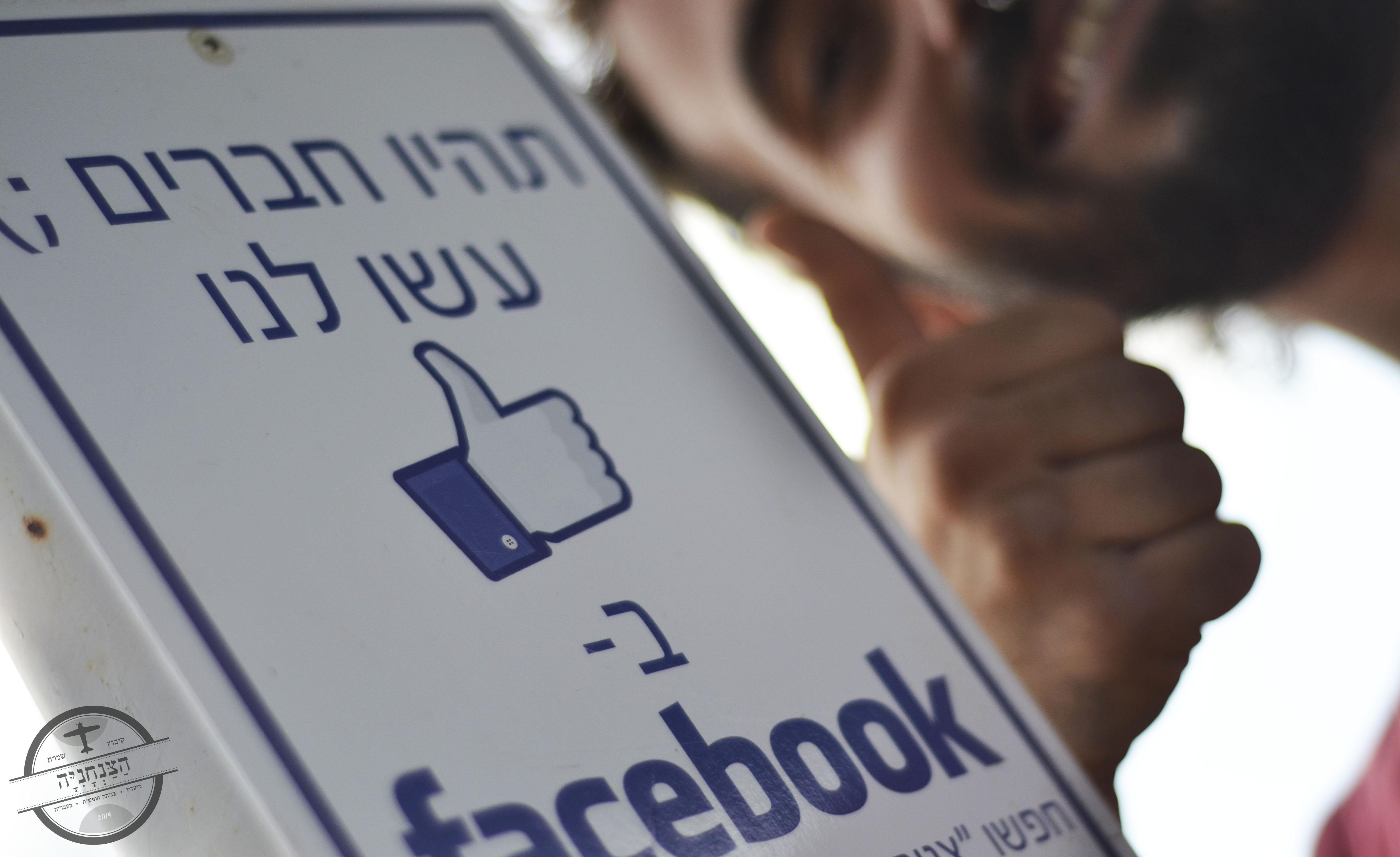עשו לנו לייק בפייסבוק הצנחניה