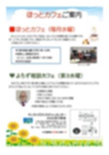 Microsoft Word - ほっとカフェ・よろず相談カフェチラシ(恒久版)