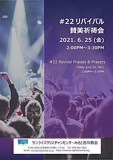 #22 リバイバル賛美祈祷会 ポスター210625 .jpg